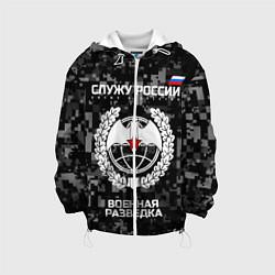 Детская 3D-куртка с капюшоном с принтом Служу России: военная разведка, цвет: 3D-белый, артикул: 10118311405458 — фото 1