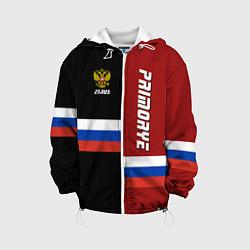 Куртка с капюшоном детская Primorye, Russia цвета 3D-белый — фото 1