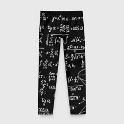 Леггинсы для девочки Алгебраические формулы цвета 3D — фото 1