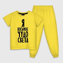 Пижама хлопковая детская Я - восьмое чудо света цвета желтый — фото 1