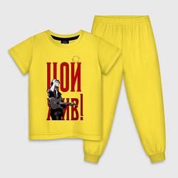 Пижама хлопковая детская Цой жив цвета желтый — фото 1