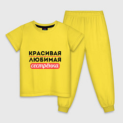 Пижама хлопковая детская Красивая, любимая сестрёнка цвета желтый — фото 1