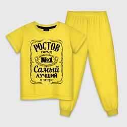 Пижама хлопковая детская Ростов лучший город цвета желтый — фото 1