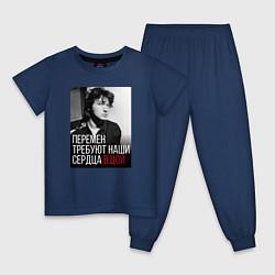 Пижама хлопковая детская Виктор Цой: Перемены цвета тёмно-синий — фото 1