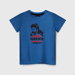 Футболка хлопковая детская Как же нам царям тяжело! цвета синий — фото 1