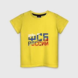 Футболка хлопковая детская ФСБ России цвета желтый — фото 1