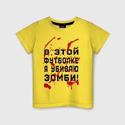 Футболка хлопковая детская Я убиваю зомби! цвета желтый — фото 1