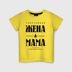 Футболка хлопковая детская Счастливая жена и мама цвета желтый — фото 1
