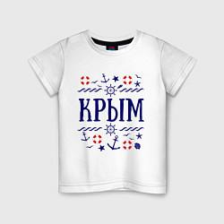 Футболка хлопковая детская Крым цвета белый — фото 1
