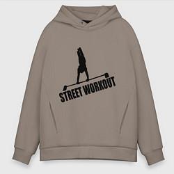 Толстовка оверсайз мужская Street WorkOut цвета утренний латте — фото 1