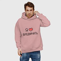 Толстовка оверсайз мужская Я люблю вредничать цвета пыльно-розовый — фото 2