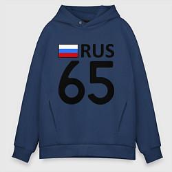 Толстовка оверсайз мужская RUS 65 цвета тёмно-синий — фото 1