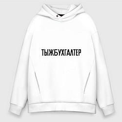 Толстовка оверсайз мужская Тыжбухгалтер цвета белый — фото 1