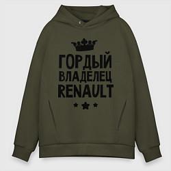 Толстовка оверсайз мужская Гордый владелец Renault цвета хаки — фото 1