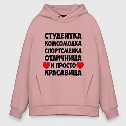 Толстовка оверсайз мужская Студентка, комсомолка цвета пыльно-розовый — фото 1
