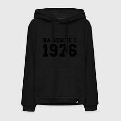 Толстовка-худи хлопковая мужская На Земле с 1976 цвета черный — фото 1