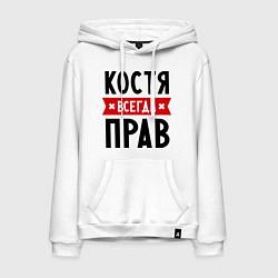 Толстовка-худи хлопковая мужская Костя всегда прав цвета белый — фото 1