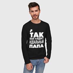 Лонгслив хлопковый мужской Так выглядит идеальный папа цвета черный — фото 2