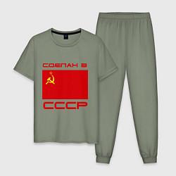 Пижама хлопковая мужская Сделан в СССР цвета авокадо — фото 1