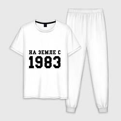 Пижама хлопковая мужская На Земле с 1983 цвета белый — фото 1