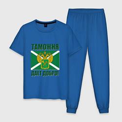 Пижама хлопковая мужская Таможня дает добро! цвета синий — фото 1