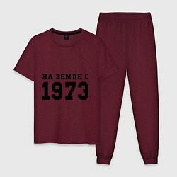 Пижама хлопковая мужская На Земле с 1973 цвета меланж-бордовый — фото 1