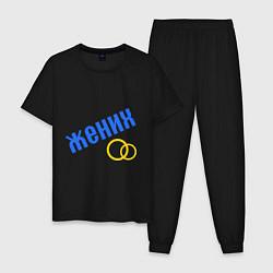 Пижама хлопковая мужская Жених, кольца цвета черный — фото 1