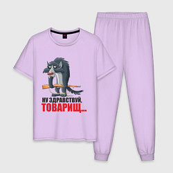 Пижама хлопковая мужская Здравствуй товарищ цвета лаванда — фото 1