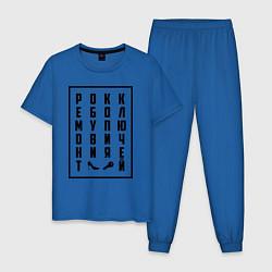Пижама хлопковая мужская РОКК ЕБОЛ цвета синий — фото 1
