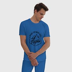 Пижама хлопковая мужская Лучше гор могут быть только горы цвета синий — фото 2