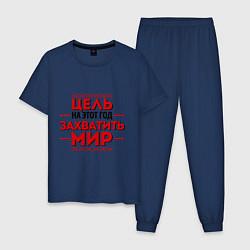 Пижама хлопковая мужская Цель - захватить мир цвета тёмно-синий — фото 1