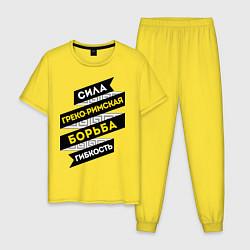 Пижама хлопковая мужская Гибкость и сила борьбы цвета желтый — фото 1