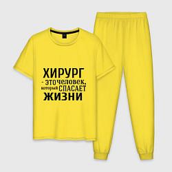 Пижама хлопковая мужская Хирург спасает жизни цвета желтый — фото 1