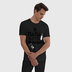 Пижама хлопковая мужская Папа двух сыновей цвета черный — фото 2