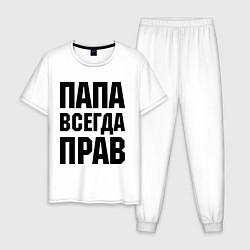 Пижама хлопковая мужская Папа всегда прав цвета белый — фото 1