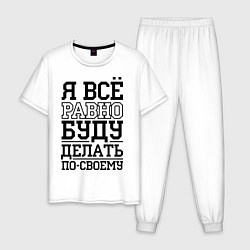 Пижама хлопковая мужская Буду делать по-своему цвета белый — фото 1