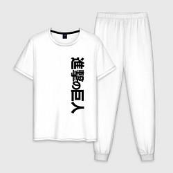Пижама хлопковая мужская Атака титанов цвета белый — фото 1