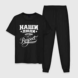Пижама хлопковая мужская Наши люди: Respect цвета черный — фото 1