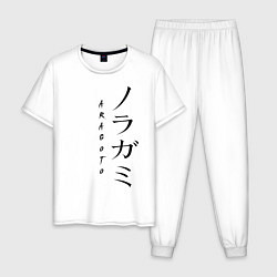 Пижама хлопковая мужская Бездомный Бог цвета белый — фото 1