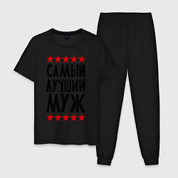 Пижама хлопковая мужская Самый лучший муж цвета черный — фото 1
