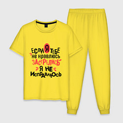 Пижама хлопковая мужская Я не исправлюсь цвета желтый — фото 1