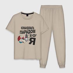 Пижама хлопковая мужская Командовать парадом цвета миндальный — фото 1