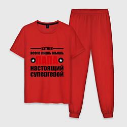 Пижама хлопковая мужская Папа настоящий супергерой цвета красный — фото 1