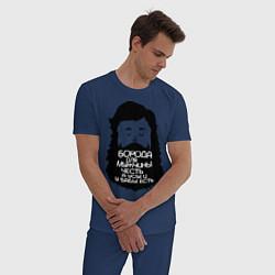 Пижама хлопковая мужская Борода для мужчины честь цвета тёмно-синий — фото 2