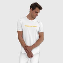 Пижама хлопковая мужская Макс Корж цвета белый — фото 2
