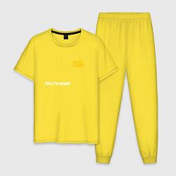 Пижама хлопковая мужская Горы по колено цвета желтый — фото 1