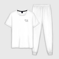 Пижама хлопковая мужская Тима Белорусских Найду тебя цвета белый — фото 1