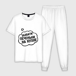 Пижама хлопковая мужская Захвати печеньки цвета белый — фото 1