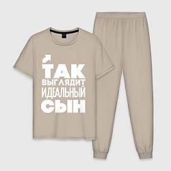 Пижама хлопковая мужская Так выглядит идеальный сын цвета миндальный — фото 1