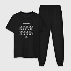 Пижама хлопковая мужская Новый алфавит цвета черный — фото 1